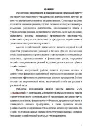 Анализ и диагностика финансово хозяйственной деятельности компании  Анализ и диагностика финансово хозяйственной деятельности компании 21 10 10 Вид работы Контрольная работа