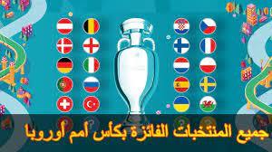 جميع المنتخبات الفائزة بكأس أمم أوروبا منذ إنطلاقها في 1960 إلى نسخة 2016 -  YouTube