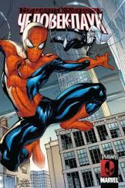 "Книга: ""Рыцари <b>Marvel</b>. <b>Человек</b>-<b>Паук</b>"" - Марк Миллар. Купить ..."