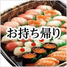 かっぱ 寿司 お 持ち帰り