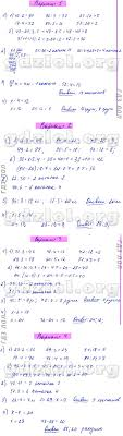 gdzlol Решебник ГДЗ по математике класс Волкова контрольные работы  Итоговая контрольная работа за iii четверть