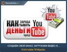 10 сайтов на которых можно зарабатывать youtube