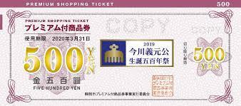 静岡 市 プレミアム 商品 券