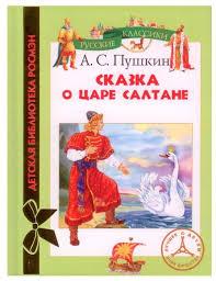 """Пушкин А.С. """"Детская библиотека <b>Росмэн</b>. <b>Сказка</b> о царе Салтане"""""""