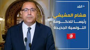 شاهد.. أول تصريح لـ «هشام المشيشي» بعد تكليفه رسميا بتشكيل الحكومة التونسية  الجديدة - YouTube