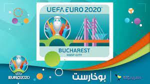 مدن يورو 2020... بوخارست