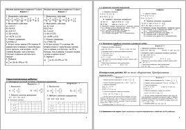 измерительные материалы по алгебре класс  Контрольно измерительные материалы по алгебре 7 класс