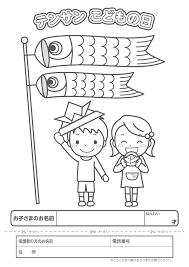 子供の日 ぬりえ イベント開催中です ふるさとパワー Tenma3
