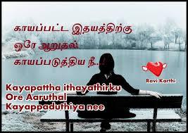amma kadhal kavithaigal image with