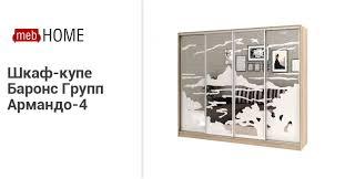<b>Шкаф</b>-<b>купе Баронс Групп</b> Армандо-4. Купите в mebHOME.ru!