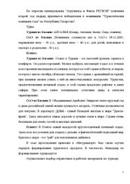 Отчет по преддипломной практике ЗАО Интурцентр Отчёт по практике Отчёт по практике Отчет по преддипломной практике ЗАО Интурцентр 6
