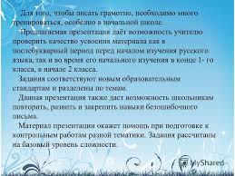 Презентация на тему Большая контрольная работа Русский язык  2 Для того