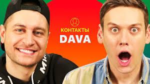 КОНТАКТЫ в телефоне DAVA: Оля Бузова, Клава Кока, Bahh <b>tee</b> ...