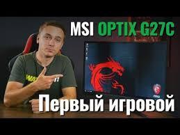 <b>MSI Optix</b> G27C: ПЕРВЫЙ ИГРОВОЙ <b>МОНИТОР</b> - обзор от Олега ...