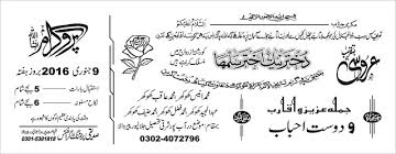 wedding cards designs in urdu format siddiqui printing & graphics Wedding Cards In Urdu businesscard design in urdu format wedding cards in urdu format