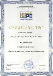 Недвижимость в Краснодаре и Краснодарском крае покупка продажа   Агентству недвижимости в Краснодаре вручили диплом