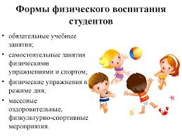 Реферат Физическое воспитание студентов Реферат фізичне виховання студентів