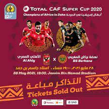 نفاد تذاكر مباراة كأس السوبر الإفريقي توتال 2020 - جريدة الراية