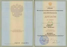 Перевод диплома аттестата с нотариальным заверением в Москве  Перевод диплома