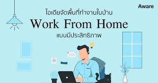 ไอเดียจัดพื้นที่ทำงานในบ้าน Work From Home แบบมีประสิทธิภาพ