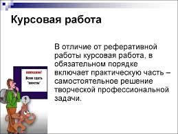 курсовой работы пример педагогика задачи курсовой работы пример педагогика