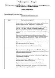 Отчет по преддипломной практике в сбербанке
