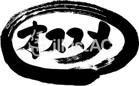 筆文字オススメフリー無料筆字素材イラスト No 838724無料
