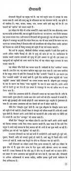 essay writing on deepavali festival essay writing about deepavali festival day