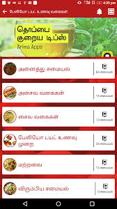 Paleo Diet Recipes Guide In Tamil 5 0 Apk Download Android