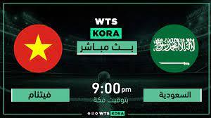 مشاهدة مباراة السعودية ضد فيتنام بث مباشر اليوم 2-9-2021 في تصفيات كأس  العالم - واتس كورة
