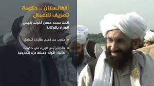 أفغانستان.. طالبان تعلن حكومة تصريف أعمال - YouTube