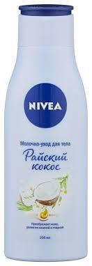 <b>Молочко</b>-<b>уход для тела Nivea</b> Райский кокос