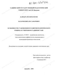Диссертация на тему Особенности становления и развития  Диссертация и автореферат на тему Особенности становления и развития политического режима в суверенном Таджикистане