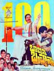 K. Raghavendra Rao Bobbili Brahmanna Movie