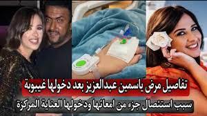 ما هو مرض ياسمين عبد العزيز بعد دخول ياسمين عبد العزيز غيبوبة بسبب خطأ طبي  وحالتها حرجة - YouTube