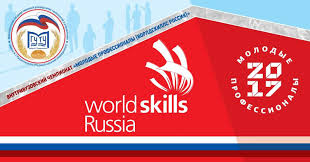 Объявления Университета Чемпионат worldskills