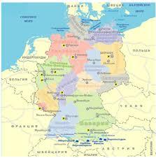 Курсовая работа Туристско рекреационный потенциал и особенности  Рисунок 4 Территориальное деление Германии 57