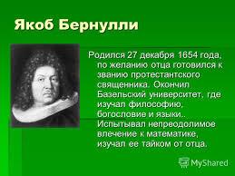 Презентация на тему Великие математики Бернулли Творческая  2 Якоб