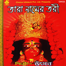 Jay Maa Tara Ball MP3 Song Download- Tara Namer Tari Jay Maa Tara Ball  Bengali Song by Utsav And Alivia And Madhbanti on Gaana.com