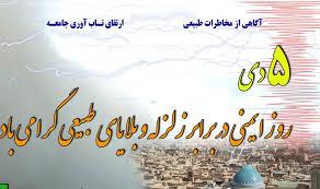Image result for 5دی سالروز زمین لرزه بم.