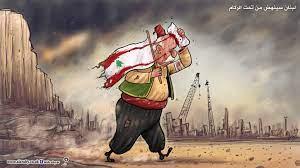 أنقذوا لبنان