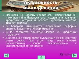 Презентация на тему СИСТЕМА КРЕДИТНОГО ИНФОРМИРОВАНИЯ  3 Актуальность исследования