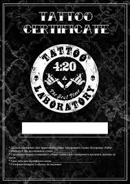 тату салон Tattoo Laboratory 420