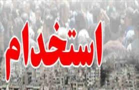 Image result for اخبار استخدام های دولتی و غیردولتی از سراسر کشور