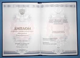 Диплом СССР Купить диплом с занесением в реестр пятигорск
