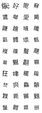 Chinese Words Line Creators Stickers Hard Traditional Chinese Words 2