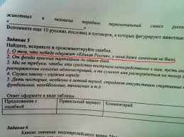 Новая газета ru Напомним о внезапной городской контрольной работе по русскому языку школьникам объявили лишь за день до крупной акции оппозиции на Болотной площади