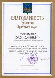 Дипломы и награды ОАО ДНИИМФ  2016