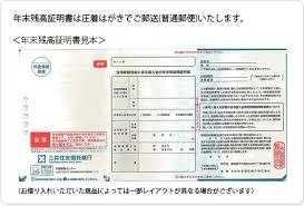 住宅 取得 資金 に 係る 借入金 の 年末 残高 等 証明 書