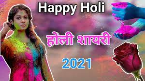 आ जाओ अगर आज तो मिलकर खेले होली, बढ़. New Holi Shayari 2021 Holi Shayari Whatsapp Status Full Screen Happy Holi 2021 Ki Shayari Youtube